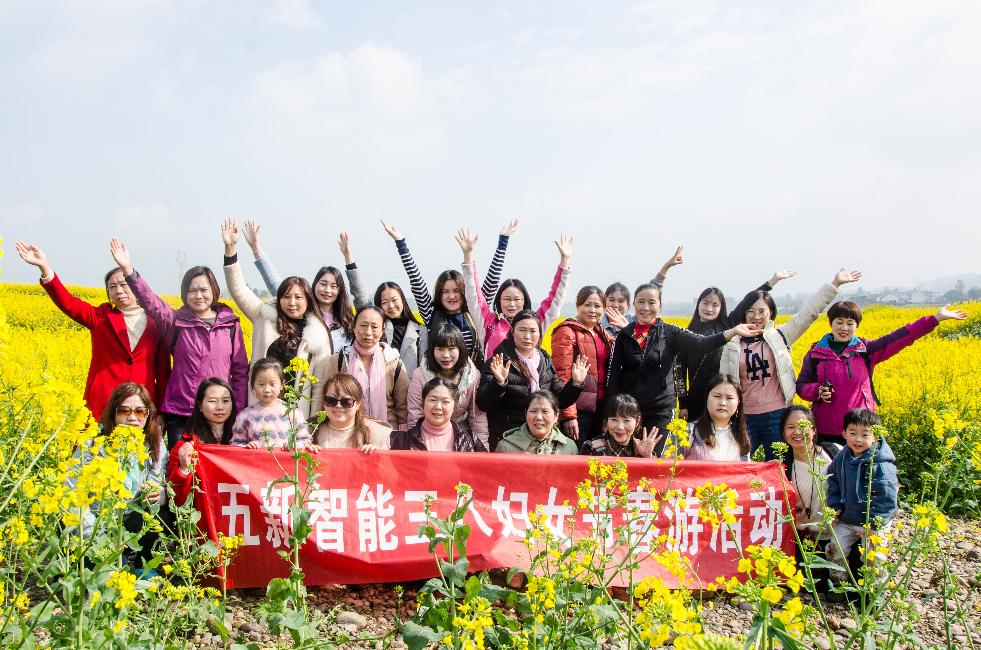 五新智能三八节春游活动